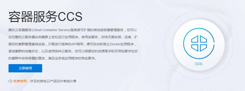 腾讯云成全球首批CNCF K8S一致性项目认证成员