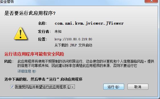 Jviewer Jnlp Download Service - poksware