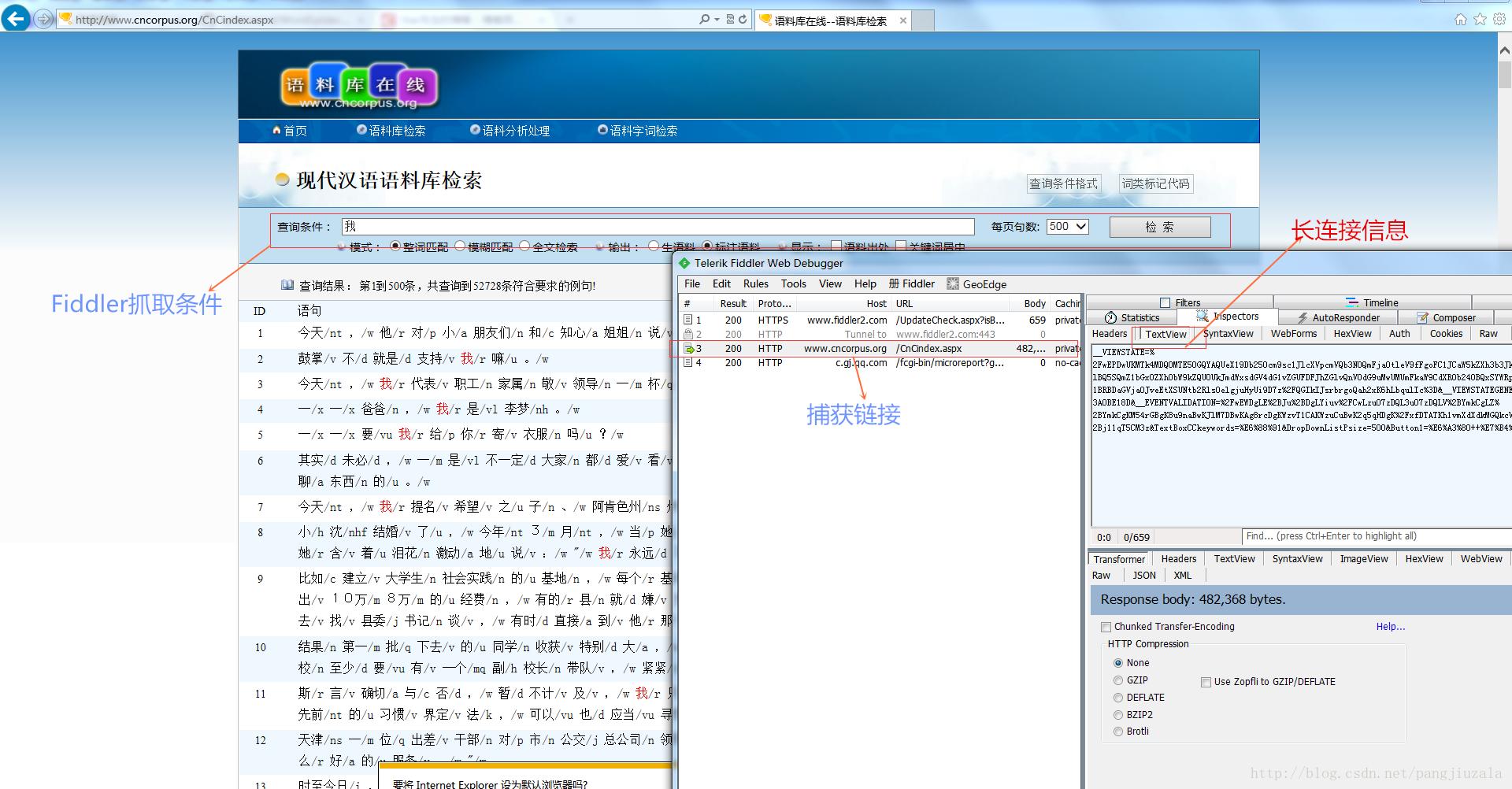 Fiddler + JSoup 爬取现代汉语语料库数据