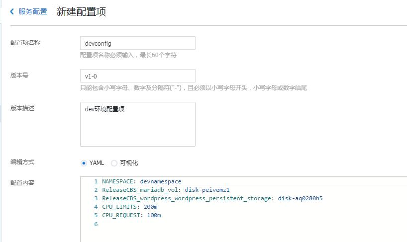 应用管理wordpress-19.png-31.5kB