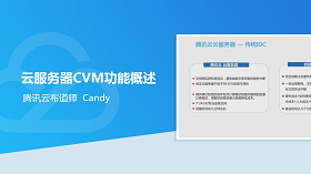 云服务器CVM功能概述