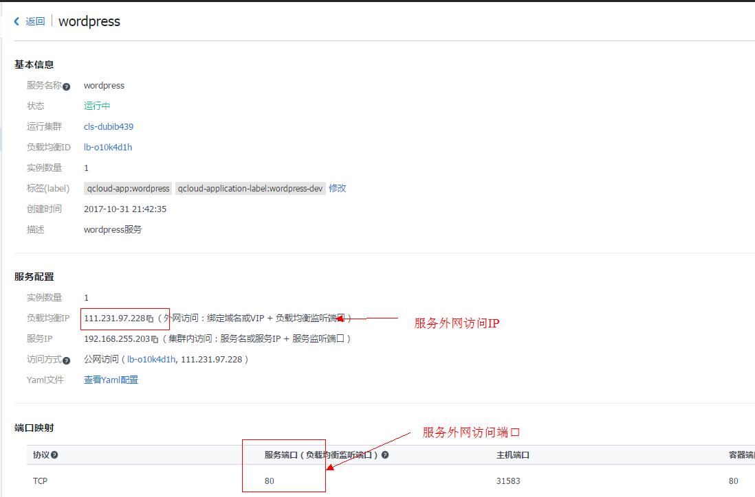 应用管理 wordpress-31.png-48.7kB