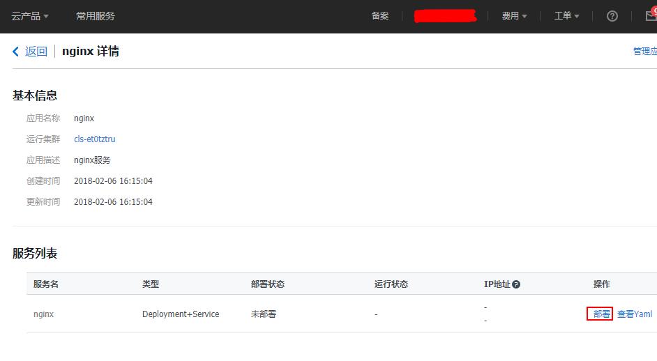 应用nginx示例-013.png