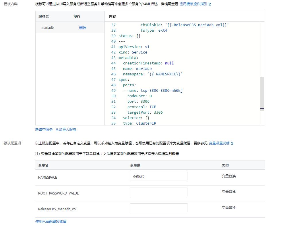 应用管理wordpress-07.png-50.7kB