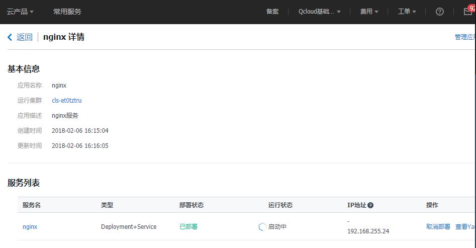 应用nginx示例-014.png