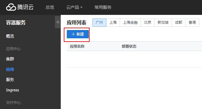 应用nginx示例-010.png