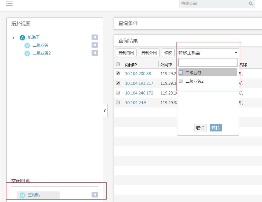 使用配置平台管理主机