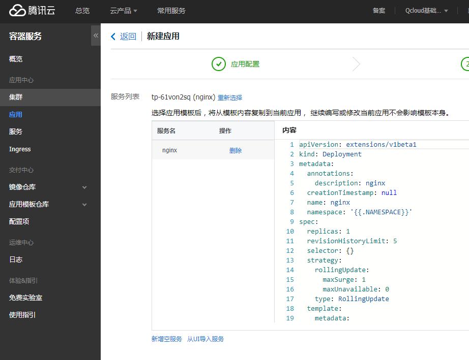 应用nginx示例-011.png