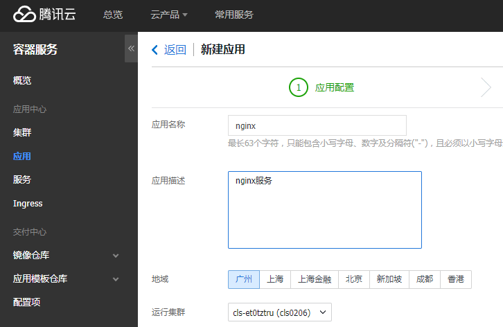 应用nginx示例-009.png