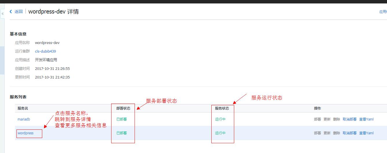 应用管理 wordpress-30.png-37.4kB