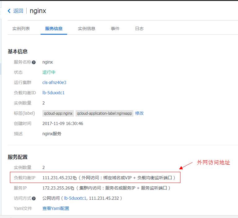 应用nginx示例-015.png