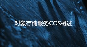 对象存储服务COS概述
