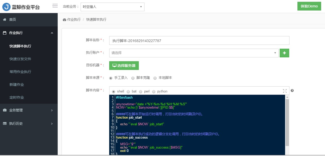 使用作业平台输出一个HelloWorld