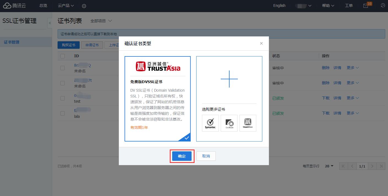 使用腾讯云SSL证书保护你的Nginx服务器