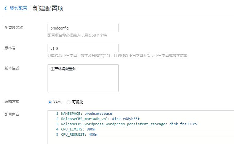 应用管理wordpress-22.png-31.8kB