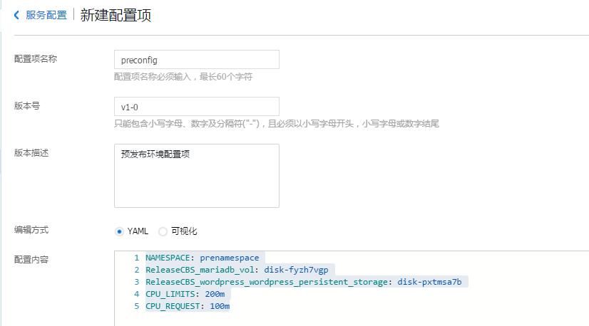 应用管理wordpress-20.png-31.8kB