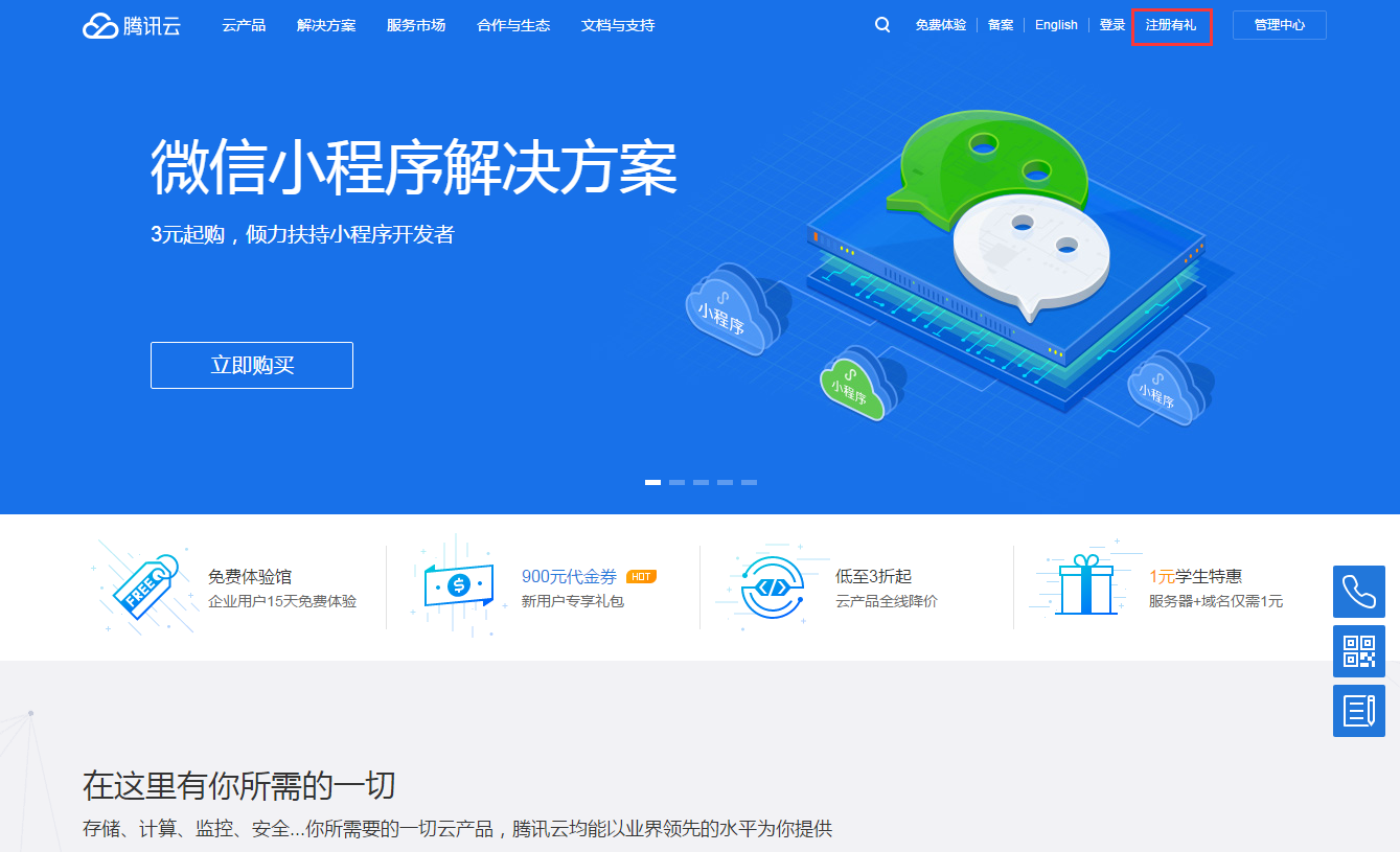 Free dv ssl certificate ssl certificates product documentation 1 for new users click the sign up button at the top of the tencent cloud official website to enter the registration page xflitez Choice Image