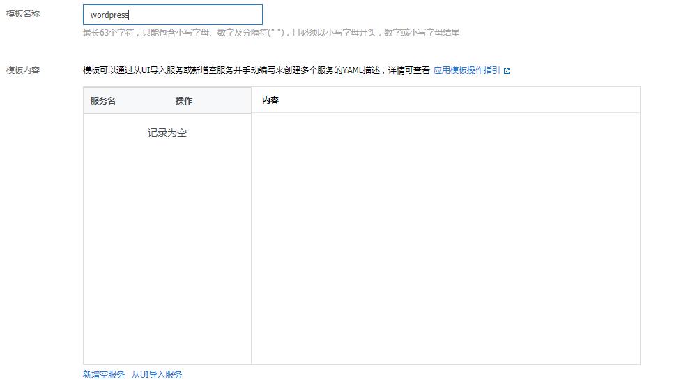应用管理wordpress-02.png-29.3kB