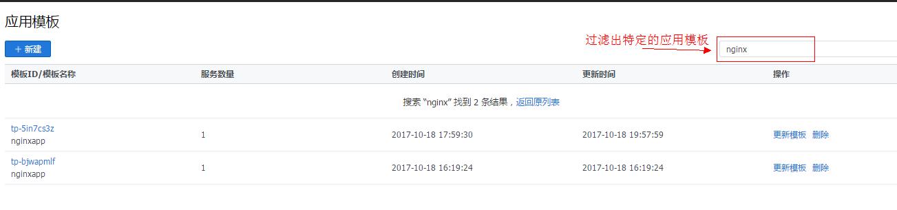 应用模板查看-002.png-21.5kB