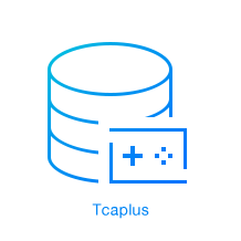 游戏存储Tcaplus