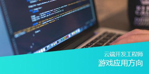 云端开发工程师认证课程(游戏应用方向)