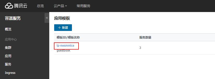 应用模板guestbook示例-006.png-5.3kB