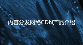 内容分发网络CDN产品介绍